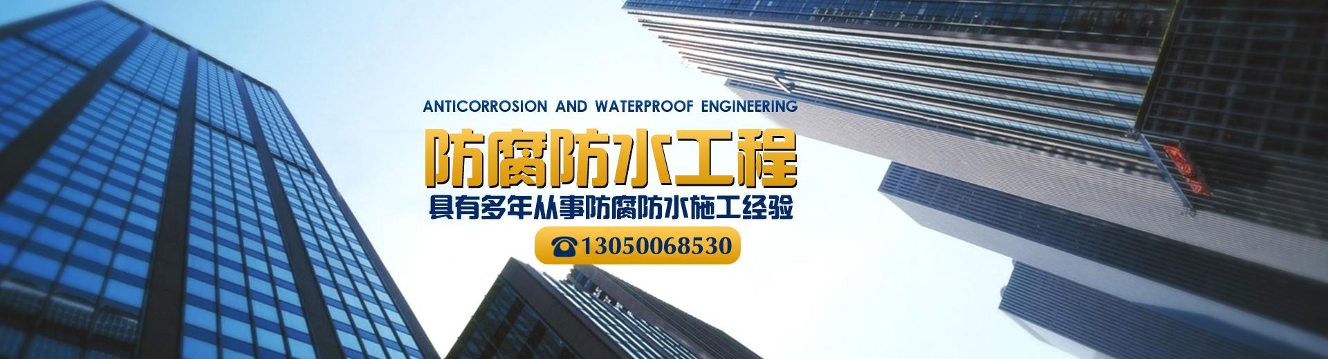 东北防腐工程
